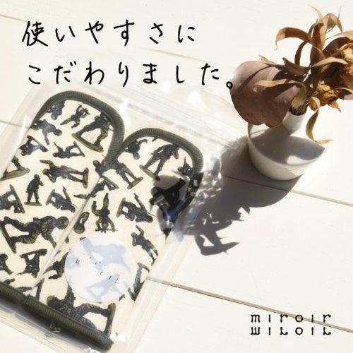 koukoku_ carousel_miroir_baby_B_5